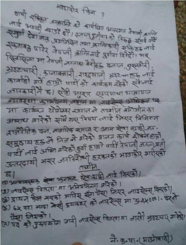 bhandaphor